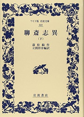 聊斎志異(下) (ワイド版岩波文庫)