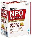 会計王15 NPO法人スタイル 消費税改正対応版