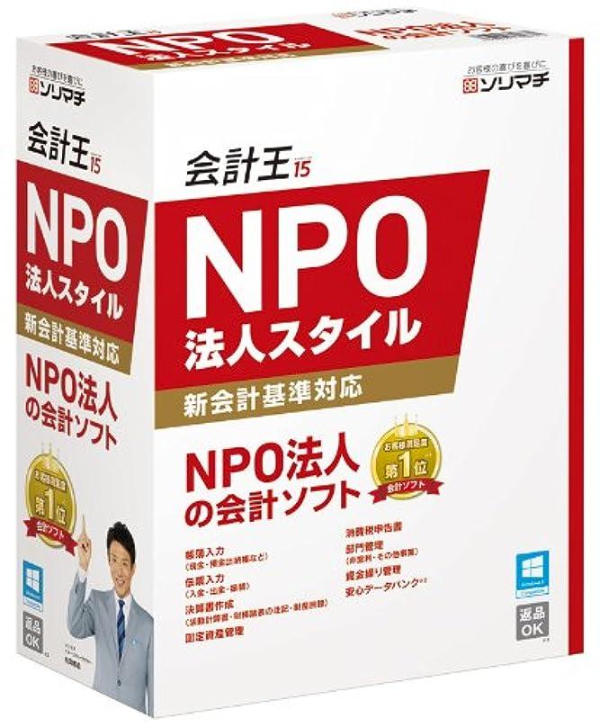 聖職者致命的フェードアウト会計王15 NPO法人スタイル 消費税改正対応版