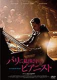 パリに見出されたピアニスト [DVD]