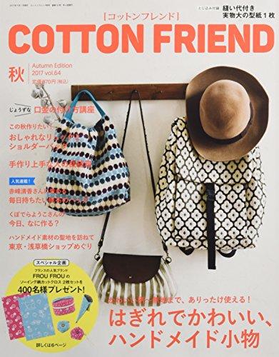 コットンフレンド2017年秋号vol.64 (COTTON FRIEND)