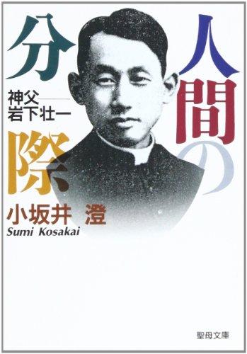 人間の分際—神父・岩下壮一 (聖母文庫) -