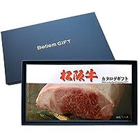 選べる 松阪牛 カタログ ギフト 松阪牛ギフト券 ギフトBOX付き 〔 贈り物 内祝い 〕肉贈