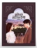 アルハンブラ宮殿の思い出 OST MAIN Ver. (韓国盤)