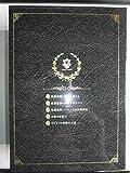 完全保存版 仮想通貨バイブル DVD BOX 泉忠司