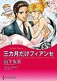 ハーレクインコミックス セット 2016年 vol.25 ハーレクインコミックス セット ニセンジュウロクネン