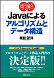 明解 Javaによるアルゴリズムとデータ構造