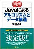 明解Javaによるアルゴリズムとデータ構造