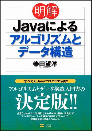 明解Javaによるアルゴリズムとデータ構造の詳細を見る
