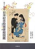 日本記念絵葉書総図鑑