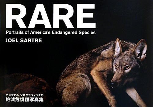 ナショナルジオグラフィックの絶滅危惧種写真集