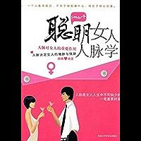 聪明女人人脉学 (Chinese Edition)
