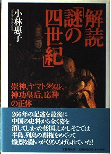 解読「謎の四世紀」―崇神、ヤマトタケル、神功皇后、応神の正体
