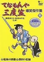 てなもんや三度笠 爆笑傑作集(4) [DVD]