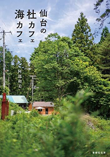 仙台の杜カフェ海カフェ