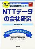 NTTデータの会社研究 2017年度版―JOB HUNTING BOOK (会社別就職試験対策シリーズ)