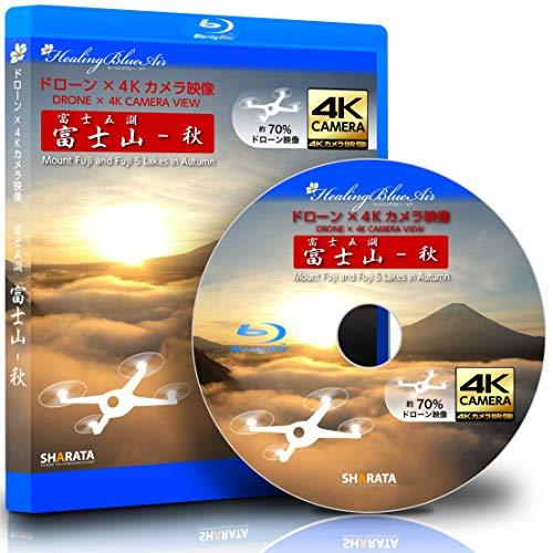 ドローン × 4Kカメラ動画・映像【Healing Blue Airヒーリングブルー・エア】富士五湖 富士山-秋〈動画約41分, approx41min.〉感動のドローン × 4Kカメラ [Blu-ray]