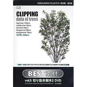 BEST素材 vol5 切り抜き樹木2
