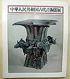 中華人民共和国古代青銅器展
