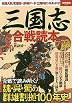 三国志 合戦読本 (別冊宝島 2546)
