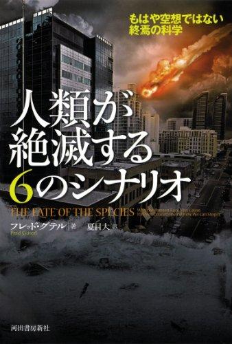 人類が絶滅する6のシナリオ: もはや空想ではない終焉の科学