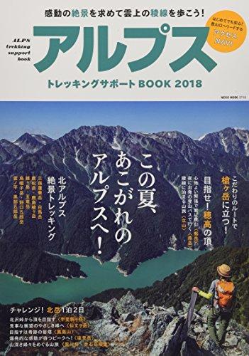 アルプストレッキングサポートBOOK2018 (NEKO M...