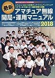 アマチュア無線開局・運用マニュアル2018