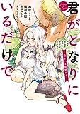 君がとなりにいるだけで ~愛すべき動物たち~ (flowers コミックス)