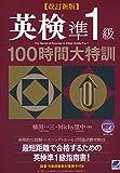 改訂新版 英検準1級100時間大特訓 MP3 CD-ROM付き