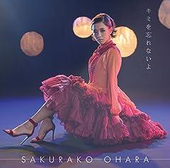 大原櫻子「キミを忘れないよ」のジャケット画像