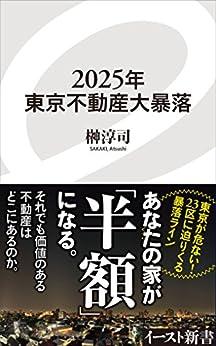 [榊淳司]の2025年東京不動産大暴落 (イースト新書)