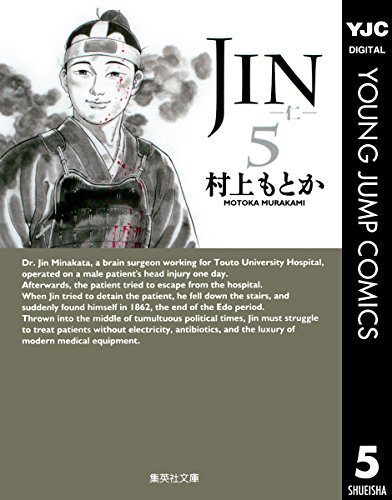 JIN―仁― 5 (ヤングジャンプコミックスDIGITAL)の詳細を見る