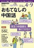 NHKラジオ おもてなしの中国語 2018年4~9月 (語学シリーズ)