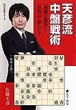 天彦流 中盤戦術―「局面の推移」と「形勢」で読みとく (NHK将棋シリーズ)