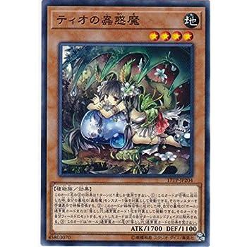 遊戯王 ティオの蟲惑魔 17TP-JP204 トーナメントパック2017vol.2