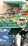 サイクルガレージ 折りたたみ式 簡易 自転車置き場 オーニング 雨よけ 日よけ 〔1台用〕 ブラウン