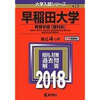 早稲田大学(教育学部〈理科系〉) (2018年版大学入試シリーズ)