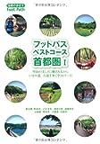 フットパス・ベストコース 首都圏Ⅰ (地球の歩き方BOOKS)