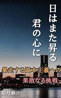 [如月恭介(@KyouskeKisaragi)]の日はまた昇る、君の心に