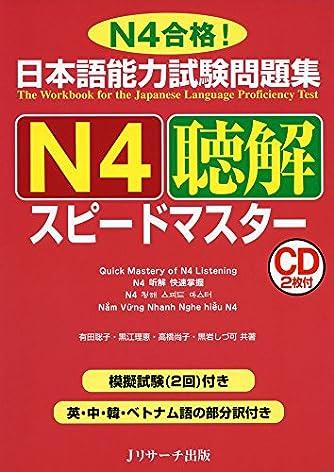 日本語能力試験問題集 N4聴解スピードマスター