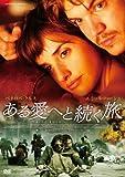 ある愛へと続く旅[DVD]