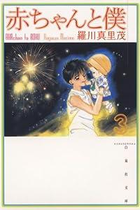 赤ちゃんと僕 3 (白泉社文庫)