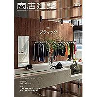 商店建築 2021年10月号 ブティック/アートとカルチャーの発信拠点 [雑誌]
