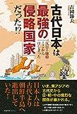 古代日本は最強の侵略国家だった