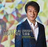 前川 清2020年全曲集