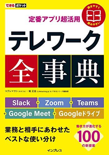 【新刊】執筆しました「できるポケット 定番アプリ超活用 テレワーク全事典」10月1日発売
