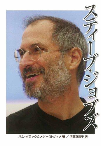 伝記 スティーブ・ジョブズ (ポプラ社ノンフィクション)