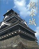 熊本城—フォトグラフ