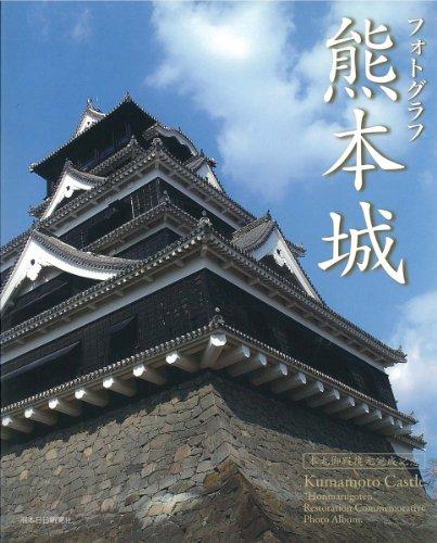 熊本城―フォトグラフ