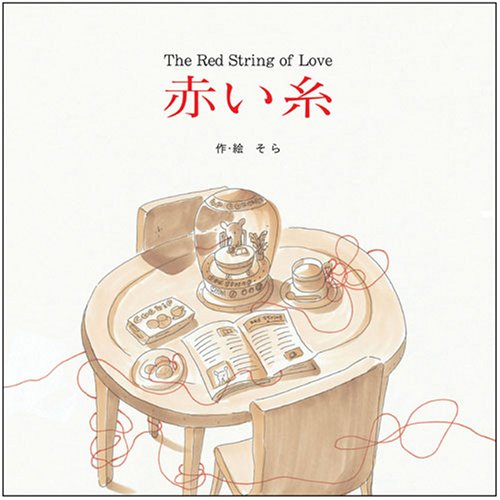 赤い糸 [The Red String of Love]